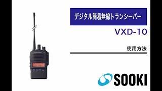 携帯型デジタルトランシーバー VXD-10