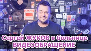 Сергей ЖУКОВ в больнице. ВИДЕООБРАЩЕНИЕ