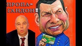 Антон Силуанов  интервью с Владимиром Соловьевым.