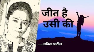 Hindi Kavita : हिन्दी कविता : जीत है उसी की : Motivational Poem: Savita Patil #kavitabysavitapatil - Download this Video in MP3, M4A, WEBM, MP4, 3GP