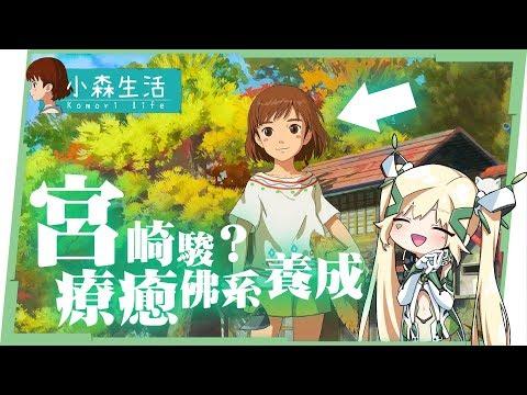 【小森生活】宮崎駿+牧場物語??不容錯過的療癒鄉村養成手遊 ▹璐洛洛◃