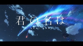 Kimi no Na wa (Your Name) Trailer