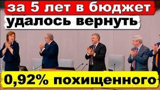 Достижение века! Госдума аплодирует стоя. За коррупцию пора отдавать коллекторам  Pravda GlazaRezhet