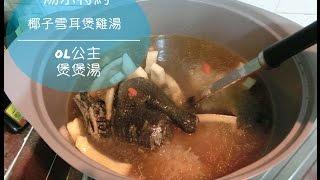 椰子雪耳煲雞湯//初入廚//教學//【OL煮意】