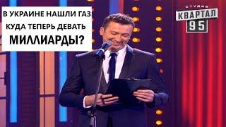Украина самая богатая страна мира - Угарные приколы - ГудНайтШоу Квартал 95