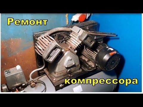 ремонт компрессора , замена  клапана