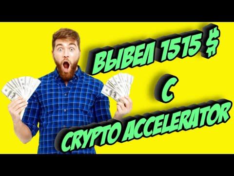Crypto Accelerator - Вывод средств и продажа ACC !