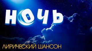 Александр Закшевский - «Ночь» (Official Video)