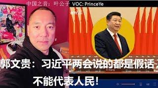 郭文贵:习近平两会说的全是假话,不能代表人民!挺郭战车上街,为中国而奋斗!
