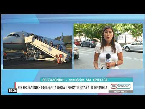 Θεσσαλονίκη | Έφτασαν τα πρώτα Προφυγόπουλα απο τη Μόρια | 10/09/2020 | ΕΡΤ