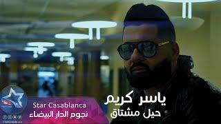 ياسر كريم - حيل مشتاق (حصرياً) | 2019 | (Yasser Karim - Hyl Mushtaq (Exclusive