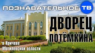 Тайны архитектуры: Дворец Потёмкина в Кричеве (Познавательное ТВ, Артём Войтенков)