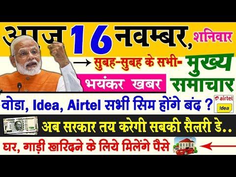 Today Breaking News ! आज 16 नवम्बर 2019 के मुख्य समाचार, PM Modi news, GST, sbi, petrol, gas, Jio