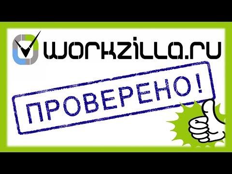 Начал зарабатывать на work-zilla, мой отзыв о сайте / Заработок от 100 рублей за 1 задание