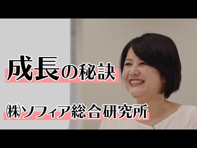 ソフィア総合研究所 会社紹介動画10分ver