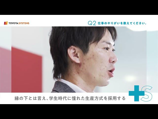 トヨタシステムズ 社員インタビュー 「新しい挑戦の始まりをITインフラで解く。」篇