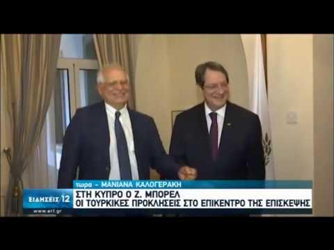Ζ.Μπορέλ : Δέσμευση για προάσπιση των κυριαρχικών δικαιωμάτων της Κύπρου | 26/06/2020 | ΕΡΤ