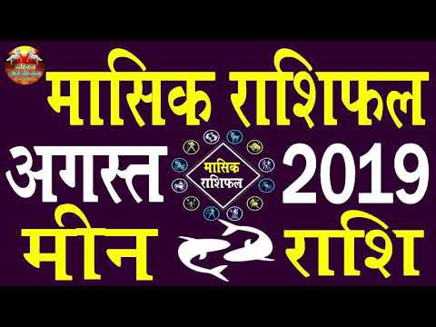Download Pisces May Horoscope 2019 Video 3GP Mp4 FLV HD Mp3 Download
