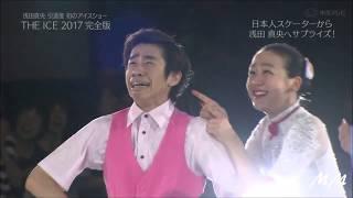 THEICE2017フィナーレ浅田真央へのサプライズ