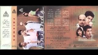 مازيكا Friends - Shakalo / فريندس - شكالو تحميل MP3