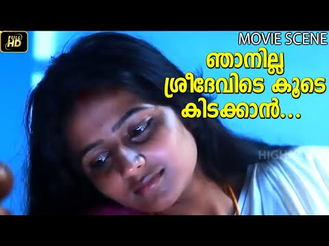 New Malayalam Movie clip 2019 # New Releases