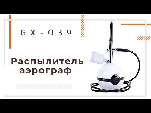 Компактный распылитель аэрограф ELF HYDRATING GX-039 для окситерапии ᐈ BuyBeauty