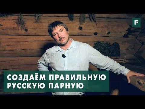 Настоящая русская баня: правила проектирования // FORUMHOUSE