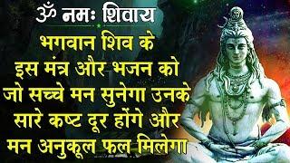 Shiv Mantra or Om Namah Shivay
