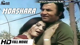Video MOASHARA (FULL MOVIE) - MOHAMMAD ALI, NADEEM & NISHO - OFFICIAL PAKISTANI MOVIE