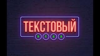 НЕОНОВЫЙ ТЕКСТ В AFTER EFFECTS