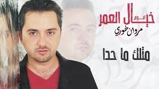 تحميل و مشاهدة مروان خوري - متلك ما حدا | ألبوم خيال العمر MP3