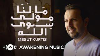 تحميل اغاني Mesut Kurtis - Malana Mawlan Siwallah (2020) | مسعود كُرتِس - ما لنا مولًى سوى الله MP3
