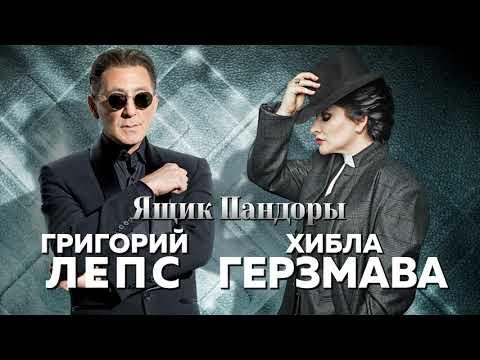 Григорий Лепс & Хибла Герзмава - Ящик Пандоры (Single 2020)