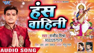 Hans Vahini - Rajeev Mishra का सबसे हिट सरस्वती माता भजन 2019 - Latest Sraswati Mata Bhajan