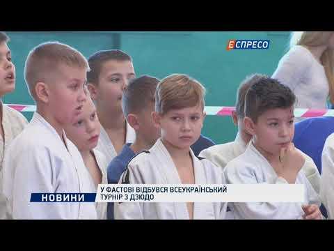 Відеорепортаж: У Фастові відбувся Всеукраїнський турнір з дзюдо