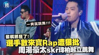 鏡週刊 中國新說唱》紫棋抓狂了!選手數來寶Rap遭狠批 周湯豪太skr瑋柏起立跳舞
