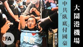 【維港外望】中共「臥底」付國豪 大鬧香港機場