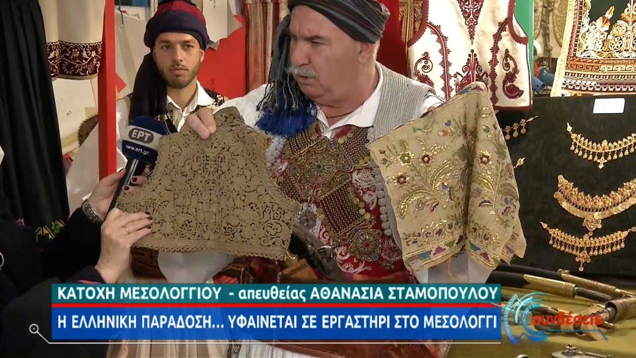 Η ελληνική παράδοση… υφαίνεται σε εργαστήρι στο Μεσολόγγι | 24/03/2021 | ΕΡΤ
