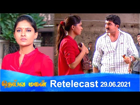 Deivamagal show screenshot