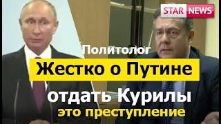 ЖЕСТКО о ПУТИНЕ! ОТДАТЬ КУРИЛЫ? Новости, Россия 2018