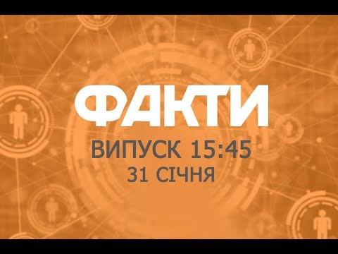 Факты ICTV - Выпуск 15:45 (31.01.2019)