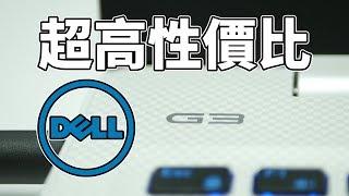 超高性價筆電   Dell G3全港首測