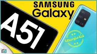 جالكسي اى 51 - Galaxy A51 رسميا   كل شيء عن الهاتف تحميل MP3