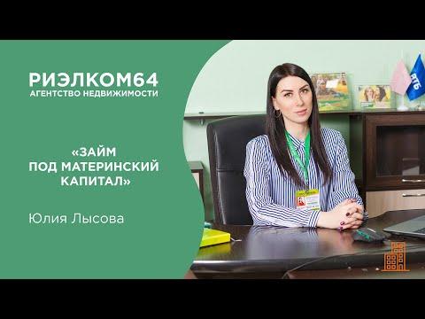 """Займ под материнский капитал - Лысова Юлия, АН """"Риэлком"""", г.Балаково"""