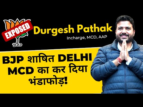 Kejriwal टीम के लीडर Durgesh Pathak ने BJP शासित Delhi MCD का कर दिया भंडाफोड़ | BJP Exposed