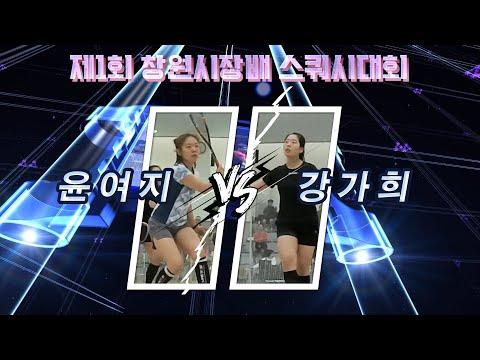 [매치업스쿼시] 윤여지 vs 강가희 (제1회 창원시장배 스쿼시대회-예선)