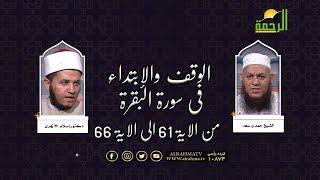 الوقف والإبتداء فى سورة البقرة من الاية 61 الى الاية 66 مع الشيخ حمدى سعد ود إسلام الأزهرى