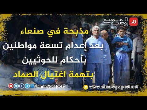 شاهد..مذبحة في صنعاء بعد إعدام تسعة مواطنين بأحكام للحوثيين بتهمة اغتيال الصماد