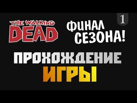 The Walking Dead Episode 5 - Прохождение игры - #1