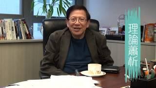 蕭生自認最失敗的一點?!70歲的懸崖回望系列一 〈蕭若元:理論蕭析〉2018-12-05
